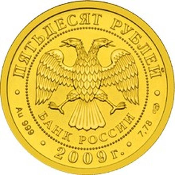 Стоимость золотого георгия победоносца на сегодня надпись над гербом