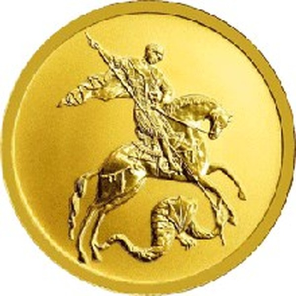 Где можно купить монету георгия победоносца