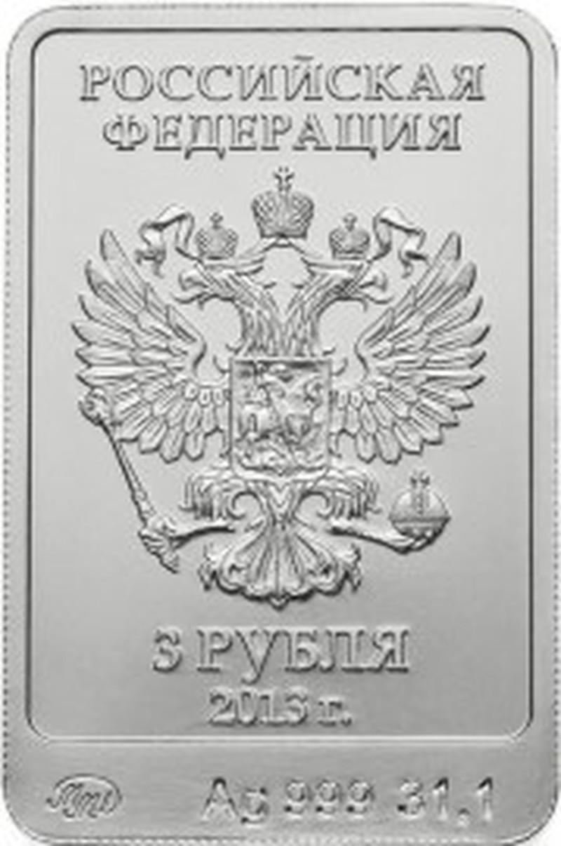 Монеты олимпиады 2014 серебро 100 копеек ру
